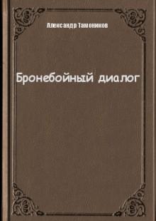 Обложка книги  - Бронебойный диалог