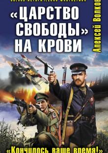 Обложка книги  - «Царство свободы» на крови. «Кончилось ваше время!»