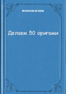 Обложка книги  - Делаем 50 оригами