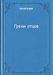 Обложка книги  - Грехи отцов
