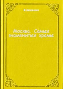 Обложка книги  - Москва. Самые знаменитые храмы