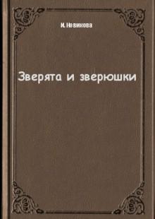 Обложка книги  - Зверята и зверюшки