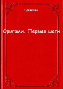 Обложка книги  - Оригами. Первые шаги