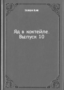 Обложка книги  - Яд в коктейле. Выпуск 10