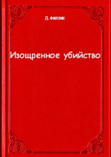 Обложка книги  - Изощренное убийство