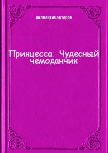 Обложка книги  - Принцесса. Чудесный чемоданчик