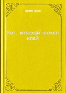 Обложка книги  - Кот, который нюхал клей