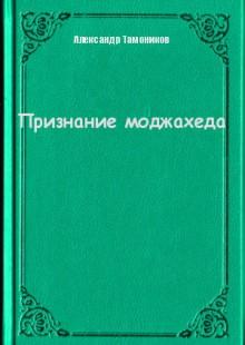 Обложка книги  - Признание моджахеда