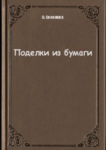 Обложка книги  - Поделки из бумаги