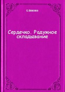 Обложка книги  - Сердечко. Радужное складывание