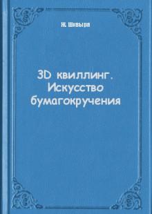 Обложка книги  - 3D квиллинг. Искусство бумагокручения