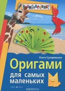 Обложка книги  - Оригами для самых маленьких