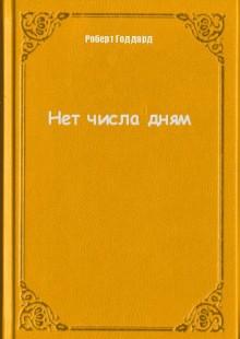 Обложка книги  - Нет числа дням