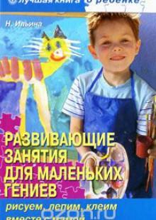 Обложка книги  - Развивающие занятия для маленьких гениев. Рисуем, лепим, клеим вместе с мамой