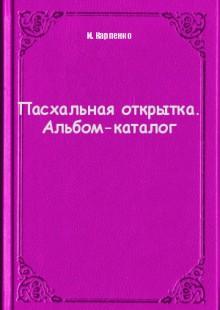 Обложка книги  - Пасхальная открытка. Альбом-каталог