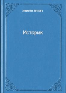 Обложка книги  - Историк