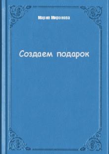 Обложка книги  - Создаем подарок