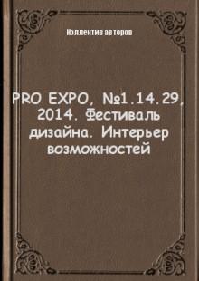 Обложка книги  - PRO EXPO, №1.14.29, 2014. Фестиваль дизайна. Интерьер возможностей