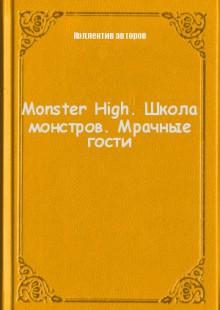 Обложка книги  - Monster High. Школа монстров. Мрачные гости