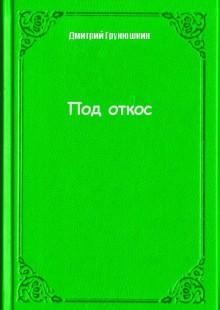 Обложка книги  - Под откос