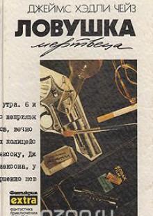 Обложка книги  - Ловушка мертвеца