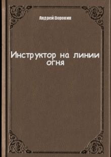 Обложка книги  - Инструктор на линии огня