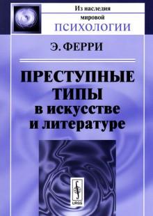 Обложка книги  - Преступные типы в искусстве и литературе