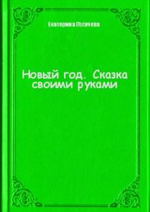 Обложка книги  - Новый год. Сказка своими руками
