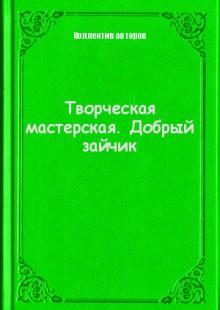 Обложка книги  - Творческая мастерская. Добрый зайчик