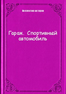 Обложка книги  - Гараж. Спортивный автомобиль