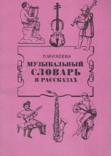 Обложка книги  - Музыкальный словарь в рассказах