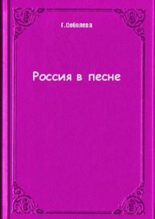 Обложка книги  - Россия в песне