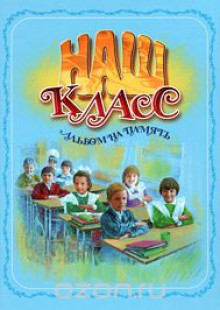 Обложка книги  - Наш класс. Альбом на память
