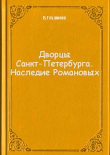 Обложка книги  - Дворцы Санкт-Петербурга. Наследие Романовых