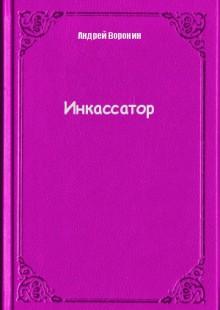 Обложка книги  - Инкассатор