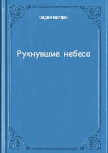 Обложка книги  - Рухнувшие небеса
