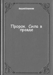 Обложка книги  - Пророк. Сила в правде
