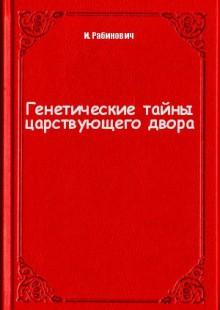 Обложка книги  - Генетические тайны царствующего двора