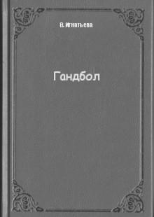 Обложка книги  - Гандбол
