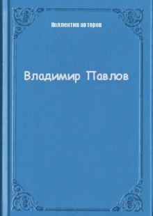 Обложка книги  - Владимир Павлов