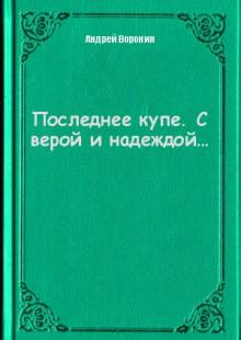 Обложка книги  - Последнее купе. С верой и надеждой…