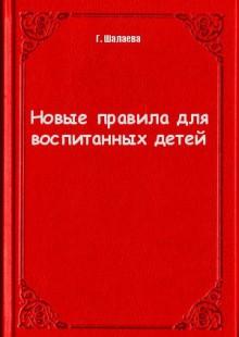 Обложка книги  - Новые правила для воспитанных детей