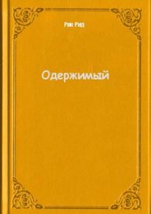 Обложка книги  - Одержимый