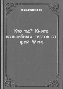 Обложка книги  - Кто ты? Книга волшебных тестов от фей Winx