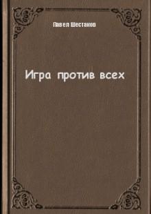 Обложка книги  - Игра против всех