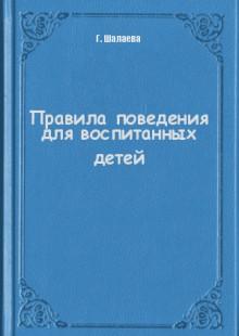 Обложка книги  - Правила поведения для воспитанных детей