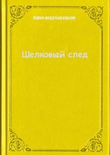 Обложка книги  - Шелковый след
