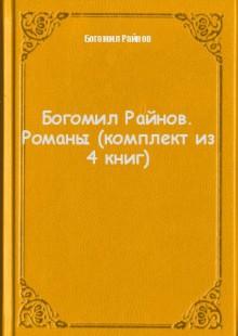 Обложка книги  - Богомил Райнов. Романы (комплект из 4 книг)
