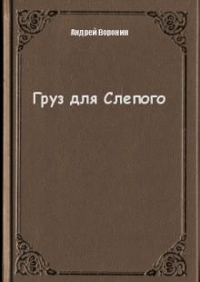 Обложка книги  - Груз для Слепого