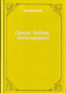 Обложка книги  - Демон Войны. Антиловушка